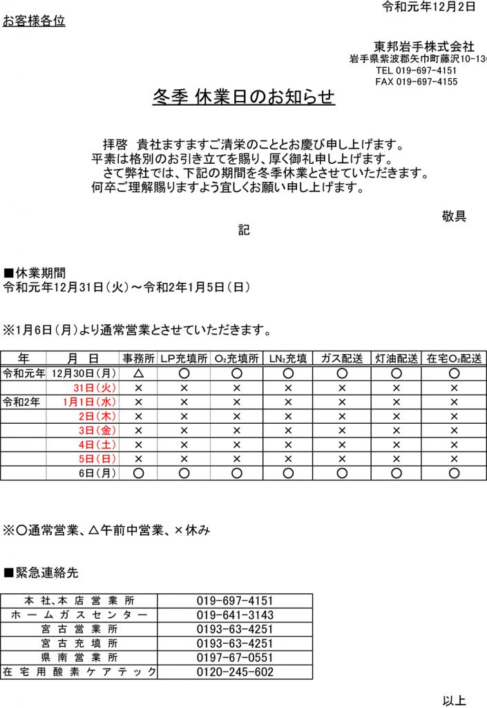 2019年冬季休業日のお知らせ