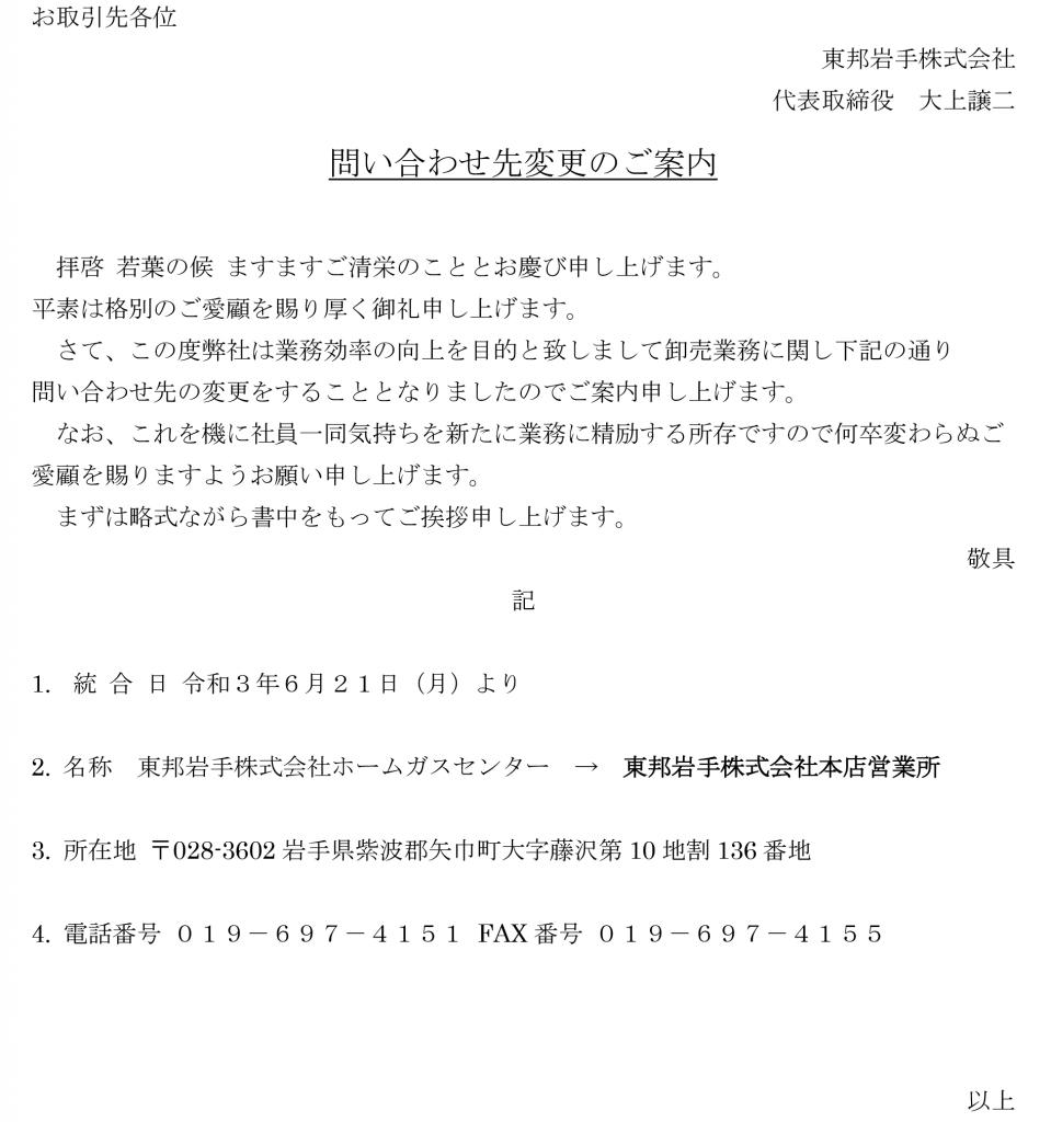 東邦岩手株式会社ホームガスセンター問い合わせ先変更のご案内